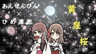 黄泉桜 歌ってみた【あんぜんぴん×ひめ凛恋】