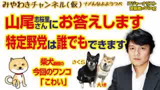 山尾志桜里さんにお答えします。特定野党