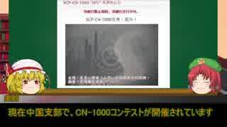 【門番と妹】ゆっくりSCP-CN紹介par13