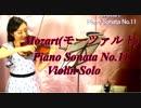 モーツァルト/ピアノソナタ第11番【バイオリン 】【Violinist YURIKO】