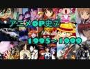 アニメOP史⑦ 1995〜1999