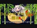【輝夜月】Beyond the Moon【Instrumental Arrange】インストアレンジ