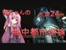 【BioShock Remastered】茜ちゃんの海中都市探検 水深:24m【初見プレイ】