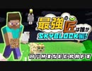 第22位:【日刊Minecraft】最強の匠は誰かスカイブロック編!絶望的センス4人衆がカオス実況!♯13【Skyblock3】