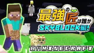 【日刊Minecraft】最強の匠は誰かスカイブロック編!絶望的センス4人衆がカオス実況!♯13【Skyblock3】