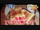 【おとなのねこまんま555】Part247_塩麹のアボカド豆腐ディップ