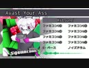 【バンブラP】Avast Your Ass