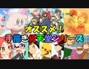 【スマブラSP発売記念】オススメ!手描き任天堂シリーズ【紹介動画】
