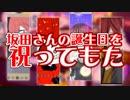 【 #となりの坂田誕生祭2018 】坂田さんHappy Birthday!![祝ってもた]