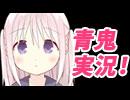 第10位:顔に出ない女子中学生が「青鬼」プレイしてみた thumbnail