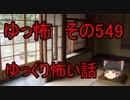 【ゆっ怖】ゆっくり怖い話・その549【怪談】