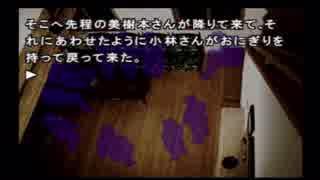『かまいたちの夜~特別篇~』実況するばい part27