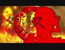【卓m@s】リプレイ-セレナーデ- PART4【ダブルクロス】