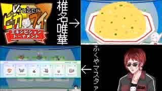 【ピカV杯】三下ギロチン大福vsガリレオ【準々決第三試合】