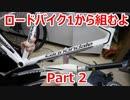 第20位:ロードバイクのフレーム清掃とフォーク組立グリスアップ【あやしいサイクリスト】 thumbnail