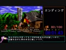 【ゆっくり解説】スーパードンキーコング RTA any% 8分01秒43【WR】