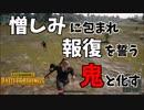 【PUBG】ソロSQUADで出会った味方を殺す奴に制裁を加える動画