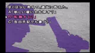 『かまいたちの夜~特別篇~』実況するばい part28