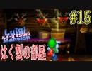 【ルイージマンション】はく製の部屋の真実…シリーズ初プレイで実況するぜ!! Part15【3DS】