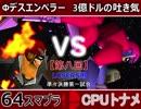 【第八回】64スマブラCPUトナメ実況【LOSERS側準々決勝第一試合】