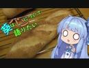 葵はパンについて語りたい(フランスパン)