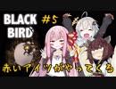 【BLACK BIRD】そいつは「黒い鳥」って呼ばれたらしいわ #5【VOICEROID実況プレイ】