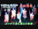 【SAOアリシゼーション】8話の用語を軽ーく解説!ぶつかり合う剣士の矜持