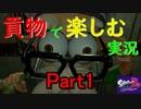 【オクト・エキスパンション】貢物で楽しむ実況 part1【初見プレイ】