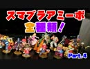 【スマブラSP】スマブラアミーボ全種類並べたら圧巻だったww part.4【Super Smash Bros. Ultimate amiibo】