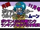 【ポケモンUSM】月間 ポケモンUSM対戦リンク ランキング[2018]11月号&タグ引き実況(おまけ)