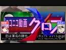 【合わせてみた】ニコニコ動画X(クロス)【Duet Edition】
