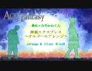 【焚吐 × みやかわくん】神風エクスプレス~オルゴールアレンジ~【ACE Fantasy】