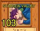 頑張る社会人のための【STARDEW VALLEY】プレイ動画103回