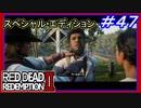 【【女怖い…】】#47 RED DEAD REDEMPTION 2:スペシャルエディション【そんなに頼まれたら断れない】