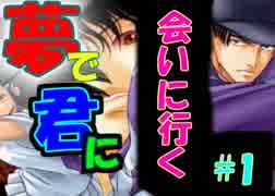 【テニスの王子様】夢で王子様に愛に行けるゲームを初見プレイするぜ!part.1【RUSH & DREAM ! 】