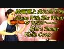 映画 風と共に去りぬ(Gone With The Wind)/タラのテーマ(TARA'S THEME) 【バイオリン 】【Violinist YURIKO】