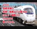 ボーカロイドVY1がはたらく細胞 EDのCheerS【ClariS】で長崎本線の長崎〜鳥栖までの駅名を歌ってみる。