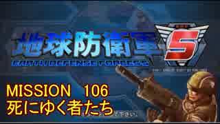 【地球防衛軍5】一般R、INF縛りでhageるM1