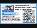 THE IDOLM@STER SideM WakeMini! MUSIC COLLECTION 03「POKER FAITH -ポーカーフェイス-」試聴動画