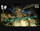 【FF15】王子が王に変わるまで Vol.05【ゆっくり実況】