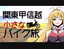 第21位:関東甲信越小さなバイク旅第21回筑波山 thumbnail