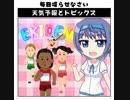 天気予報Topicsまとめ2018/11/28~12/04
