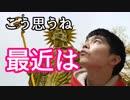 東京に行きますよという放送。まさに状況が上京。