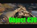 【WoT:Object 430】ゆっくり実況でおくる戦車戦Part470 byアラモンド