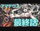 【ゆっくりTRPG】神話創世RPG アマデウス 『空白のキャンバス』Part.4/最終話