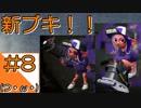 #8【Splatoon2】タコの姿でマンメンミ!【つみき荘】
