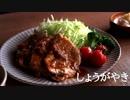 ごはんを作る | 生姜焼き