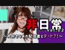 非日常シリーズ vol.02 ~大好きなあの配信者とデート?!~