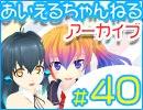 #40【VRでお絵描き】お絵描き伝言ゲーム【あいえるらいぶアーカイブ】