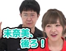 【ダイジェスト】高橋未奈美の「み、味方はナシ!」#17 出演:高橋未奈美、杉田智和